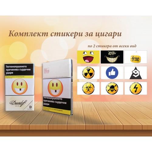Стикери за цигари #1